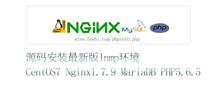 CentOS 7源码编译安装最新版php5.6和nginx1.7.9及mysql(搭建lnmp环境)